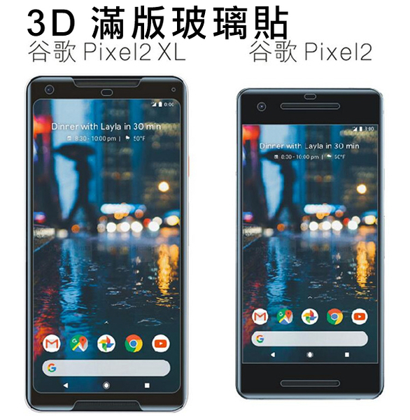 谷歌 pixel 2 3a 4 pixel3 XL 全屏 鋼化膜 3D 曲面 保護貼 LG V40 Google pixel2 XL 玻璃貼 滿版