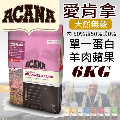 [寵樂子]《愛肯拿 Acana》單一蛋白低敏配方 - 美膚羊肉蘋果6kg / 狗飼料