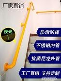 浴室扶手 老人衛生間扶手欄桿無障礙醫院走廊樓梯防滑浴室廁所殘疾人不銹鋼 LX 萊俐亞
