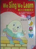 【書寶二手書T1/少年童書_QJB】教小小孩唱英文(3)_張湘君