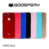GOOSPERY OPPO R11s JELLY 閃粉套 保護套 鏡頭保護 全包包覆