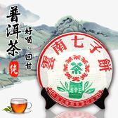 普洱茶 雲南七子餅 班章王