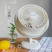 循環扇渦輪空氣對流電風扇台式迷你家用辦公室學生宿舍台扇「Chic七色堇」
