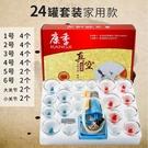 真空拔罐器24罐套裝家用抽氣式加厚防爆非玻璃火罐活血化瘀排濕罐
