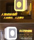 智慧人體感應燈插電led小夜燈光控節能過道燈臥室遙控喂奶床頭燈  夢想生活家