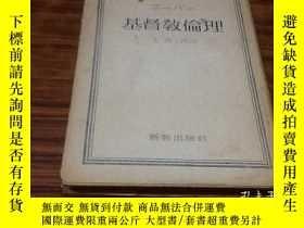 二手書博民逛書店罕見基督教倫理(1949年版)精裝日文原版Y3134 上興二郎