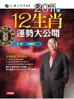 二手書博民逛書店 《2011年12生肖運勢大公開》 R2Y ISBN:9866137023│李晟、李建軍/指導