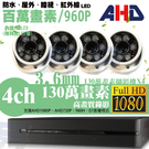 高雄/台南/屏東監視器/百萬畫素960P-AHD/套裝DIY/4ch監視器 /SONY130萬半球攝影機*4支