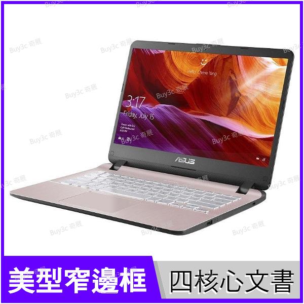 華碩 ASUS X407MA-0021DN4100 玫瑰金【N4100/14吋/SSD/四核心/輕薄/文書/intel/筆電/Win10/Buy3c奇展】X407M