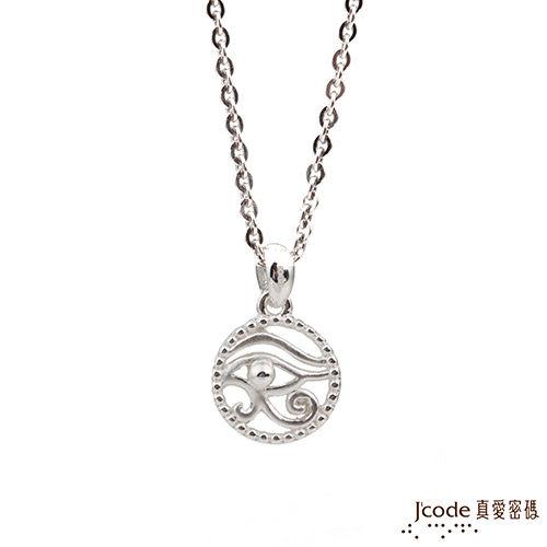 J'code真愛密碼 獅子座守護-賀若斯之眼 純銀女墜子 送項鍊