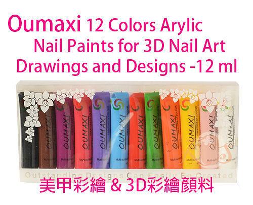 Oumaxi Nail Paint 美甲彩繪 3D彩繪顏料12色套組