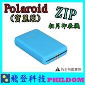 共40張相紙 寶麗來 Polaroid ZIP 留言相印機 公司貨 藍色 相印機 保固一年 P231 P232 可參考