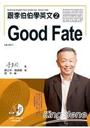 跟李伯伯學英文2:Good Fate(有聲書)