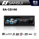 【SANSUI】日本山水 SA-CD100 CD/USB/SD/AUX/USB/ MP3主機*正品公司貨