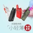 對講機迷你mini手持戶外小型無線酒店餐廳USB微型民用對講器KD-C1  【快速出貨】