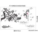 BO雜貨【YV3846-1】創意新款壁貼 居家裝飾 臥室 客廳 中國風 書法水墨 湖光山色山水畫 SK9129
