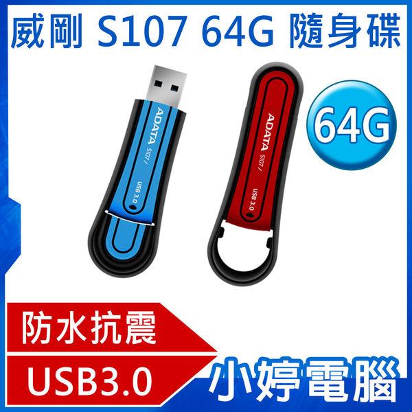 【限期24期零利率】全新 威剛ADATA S107 64GB USB3.0 防水抗震隨身碟 最快讀取速度 100MB/S