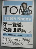 【書寶二手書T3/勵志_CA9】TOMS Shoes-穿一雙鞋,改變世界_布雷克‧麥考斯基