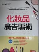【書寶二手書T4/美容_LQH】化妝品廣告騙術_小澤貴子,  黃瓊仙