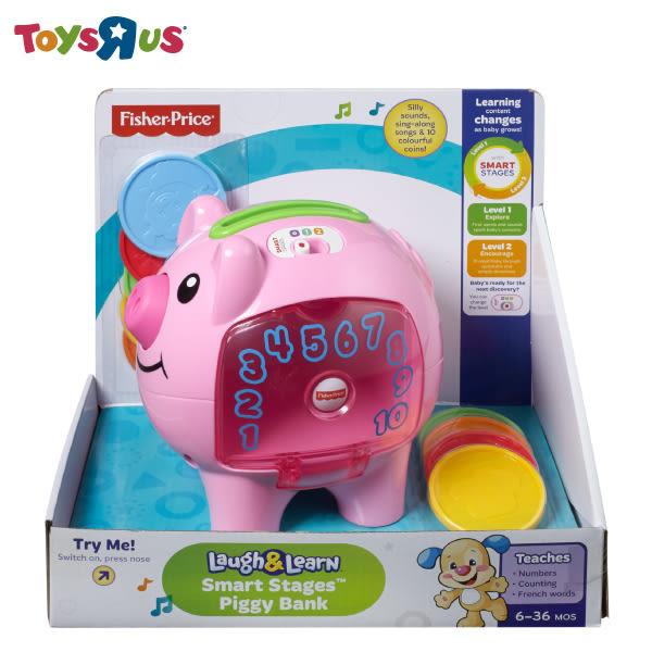 玩具反斗城 費雪 智慧學習小豬撲滿