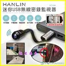 HANLIN-UCAM 迷你USB無線密...