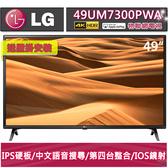 《送壁掛架及安裝》LG樂金 49吋49UM7300 雙規4K HDR10/HLG智慧物聯網液晶電視(49UM7300PWA)