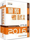 (二手書)警察考試法典-警察特考.警大考試-2016法律工具書
