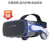 VR眼鏡 千幻魔鏡9代 vr眼鏡手機專用4d虛擬現實ar眼睛3d頭戴式頭盔一體機3d 快速出貨