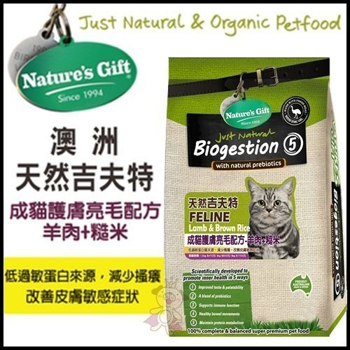 『寵喵樂旗艦店』【48-N-0113】吉夫特Gift《成貓護膚亮毛配方(羊肉+糙米)》3kg /貓糧