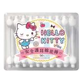 Hello Kitty 安全護耳棉花棒50支/盒【愛買】