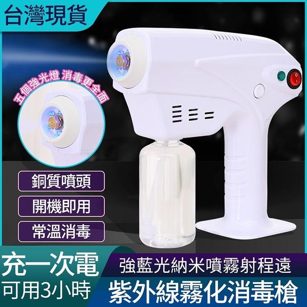 消毒槍 紫外線消毒器 無線充電納米噴霧槍 手持藍光消毒噴霧機 手提霧化槍 霧化消毒器