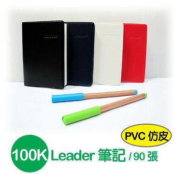珠友 LE-60100 Leader 100K 定頁膠皮(橫線)筆記本(80磅)/90張