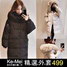 克妹Ke-Mei【AT56144】歐美時髦名媛奢華皮草毛毛舖棉長大衣外套
