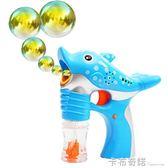 抖音兒童全自動吹泡泡神器電動泡泡機七彩泡泡水槍寶寶男女孩玩具 卡布奇諾igo