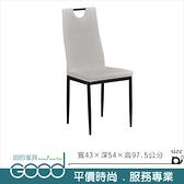 《固的家具GOOD》854-4-AJ 美豪皮餐椅/白/灰/咖啡/灰