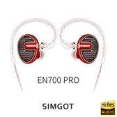 SIMGOT銅雀 EN700 PRO動圈入耳式耳機 - 酒紅色