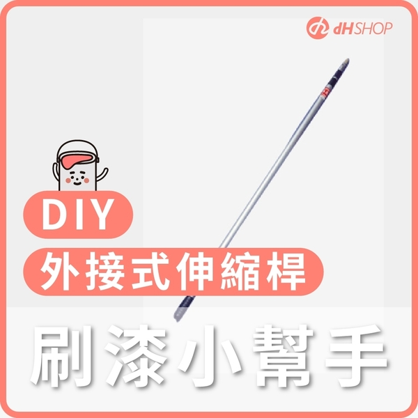 【dHSHOP】油漆外接式伸縮桿 4米 滾筒刷小幫手 天花板 刷高處就靠它