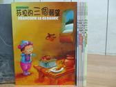 【書寶二手書T2/少年童書_RGZ】莎拉的三個願望_大象亞瑟_企鵝小迷糊等_8本合售