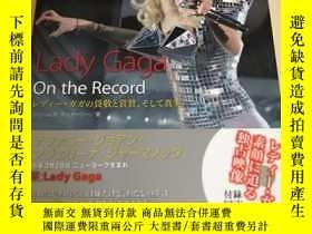 二手書博民逛書店Lady罕見Gaga on the record 日版 二手精裝