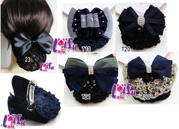 得來福髮網,K892包頭頭花頭飾員工蝴蝶結髮夾上班髮網職業髮夾,售價150元