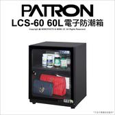 PATRON 寶藏閣 LCS-60 60L 照明燈系列 電子防潮箱 防潮 收藏 LCD 公司貨【24期0利率】薪創數位