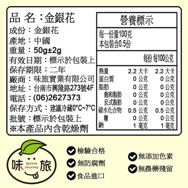 【味旅嚴選】|金銀花|50g