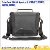 附雨罩 創意坦克 ThinkTank TT692 Spectral 8 光譜系列 側背包 公司貨 相機包 8吋平板 底部可綁腳架