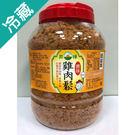 雞肉鬆-原味3000G/罐【愛買冷藏】
