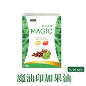 iVENOR Magic 魔油速纖印加果液態膠囊 90粒 盒裝公司貨【小紅帽美妝】