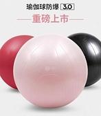 瑜伽球加厚防爆健身球兒童感統訓練大龍球孕婦專用助產球 童趣屋  新品