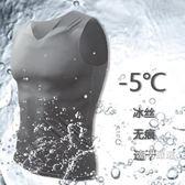 一件免運-背心夏百搭無痕彈力冰絲背心男士冰爽運動速幹無袖V領薄一片式XL-4XL6色