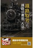 【107年最新版】鐵路法概要(大意)(鐵路特考適用)
