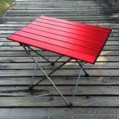 韓國戶外超輕鋁合金折疊桌露營便攜野餐燒烤桌簡易大號桌子 MBS