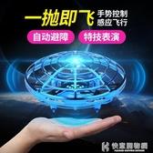 索貝達UFO智能感應懸浮玩具男孩無人機小學生小型手勢控制飛行器 快意購物網
